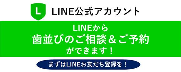 LINE公式アカウント LINEから歯並びのご相談&ご予約ができます!まずはLINEお友だち登録を!